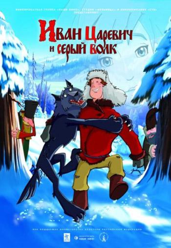 Иван царевич и серый волк онлайн